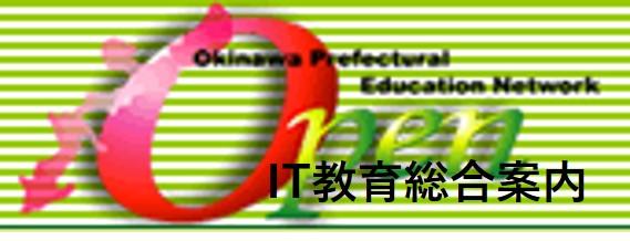 IT教育総合案内