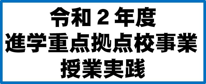 shingaku_juten